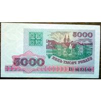 Беларусь, 5000 рублей 1998 год