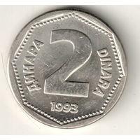Югославия 2 динар 1993