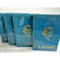 Б.Нушич. Избранные сочинения в 4 томах (комплект из 4 книг)