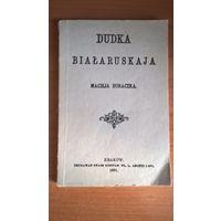 Dudka bialaruskaja/ Дудка беларуская . Факсімільнае узнаўленне.