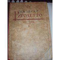 Верди Риголетто ноты опера 1934г