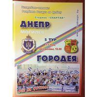 Днепр (Могилев) - Городея (17.05.2015)