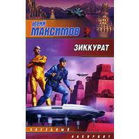 "Юрий Максимов  ""Зиккурат"""