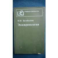 М.И. Балаболкин  Эндокринология