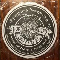 Подставка под пиво крафтовой пивоварни Hop Head Brewery /Россия/ No 4