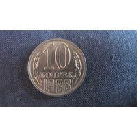Монета СССР 10 копеек 1988
