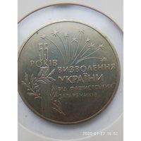 Украина 2 гривны. 55 лет освобождения Украины от фашистских захватчиков.Коллекционные монеты.