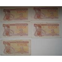 Украина 1 карбованец 1991 г. Цена за 1 шт.