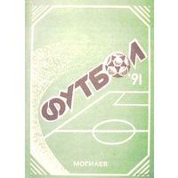 """Календарь-справочник """"Футбол. Могилев-91""""."""