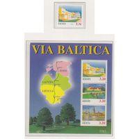 ЭСТОНИЯ 1995 Виа Балтика Пярну 1 марка+Блок MNH Совместный выпуск стран Прибалтики**