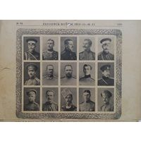 ЛЕТОПИСЬ ВОЙНЫ 1914-15-16 гг.      33х25см.