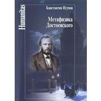 Метафизика Достоевского.