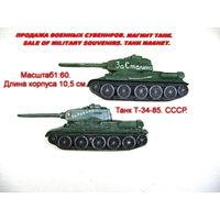 Сувенир. Магнит. Танк Т-34-85. Длина корпуса 10,5 см. За Сталина. За Родину. Нанесу любую надпись на башню танка по Вашему желанию.
