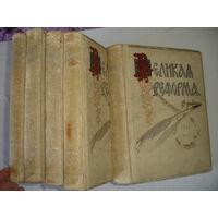 Великая реформа 1911г 5 из 6-ти (нет 1-го тома)