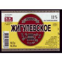 Этикетка Пиво Жигулёвское Тип 3