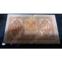Сибирское Временное Правительство 50 копеек без года 1918