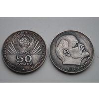 50 рублей 1970. Красивая копия
