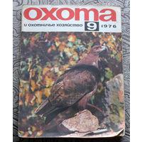 Охота и охотничье хозяйство. номер 9 1976