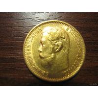 5 рублей 1899 г. (Ф. З.)
