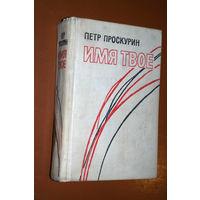 Пётр Проскурин  Имя твоё