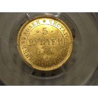 5 рублей 1876 года. PCGS MS-61.