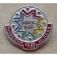 45 лет освобождения Минска. 241.