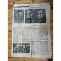 Газета Красная Звезда 10 мая 1945г.Оригинал