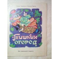 Чижевская Т.  Тишкин огород