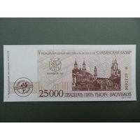 25000 васильков 1996 года Славянский Базар Витебск Васильки -- Редкость!  UNC