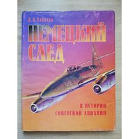 Дмитрий Соболев - Немецкий след в истории отечественной авиации