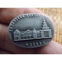 Значек Казанский вокзал,много лотов в продаже!!!