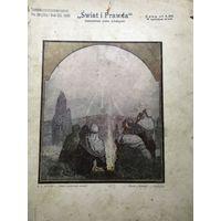 Журнал.Swiat i Prawda.Польша 1925г.