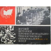 История БССР