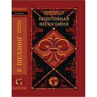Собрание сочинений - Шеллинг - Том 3 - Позитивная философия
