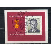 Германия ГДР 1976 Рихард Зорге 80 летие Спецгашение #Бл 44 (2115)