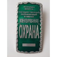 Военизированная охрана государственный пограничный комитет Беларусь