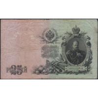 25 рублей 1909г. Шипов-Метц