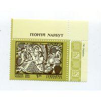 Марка Георгий Нарбут (1886-1920) 2006