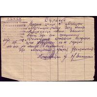 Справка о крестьянском происхождении 1942 год