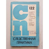 Книга ,,Следственная практика'' выпуск 122.