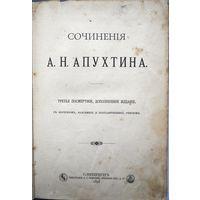 Сочинения А.Н.Апухтина. 3-е посмерт. 1898 г.