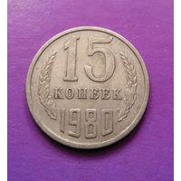 15 копеек 1980 СССР #07
