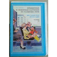 Гербова в.в. Предметные и сюжетные картинки по развитию речи для старших групп детских садов. 1992 г 31 плакат из 32
