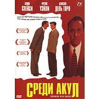 Фильмы: Среди акул (Лицензия, DVD)