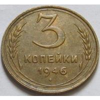 3 копейки 1946 (2 шт), 1949, 1952