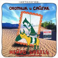 "НЕЙРО ДЮБЕЛЬ (Neuro DUbel)  ""Охотник И Сайгак""  CD 1998"