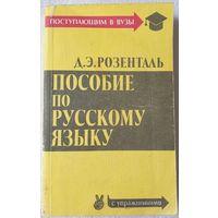 Пособие по русскому языку поступающим в вузы, Д.Э. Розенталь