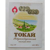 Этикетка. СССР. 0029