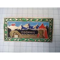 Значок СОСРУКО. Адыгейский-Нартский эпос, каменный богатырь, Кавказ