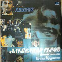 Александр Серов / Мадонна